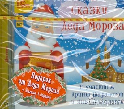 Иллюстрация 1 из 9 для Сказки Деда Мороза + Новогодний магнит (CDmp3) - Дмитрий Кремницкий   Лабиринт - аудио. Источник: Лабиринт