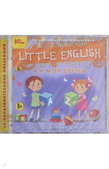 Little English. Я и мои друзья (CD) чиполлино заколдованный мальчик сборник мультфильмов 3 dvd полная реставрация звука и изображения