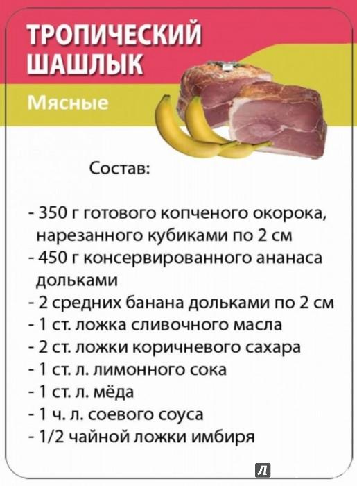 Иллюстрация 1 из 5 для Блюда из микроволновки - Александр Лерман | Лабиринт - книги. Источник: Лабиринт
