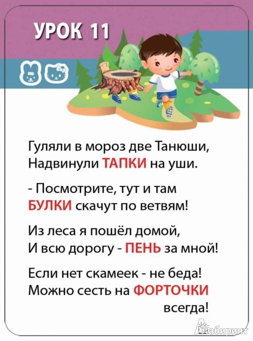 Иллюстрация 1 из 4 для Подбираем буквы - М. Дружинина | Лабиринт - книги. Источник: Лабиринт