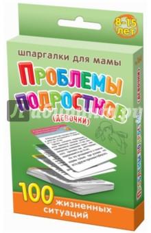 Шпаргалки для мамы. Проблемы подростков (девочки) 100 жизненных ситуаций наборы карточек шпаргалки для мамы набор карточек детские розыгрыши