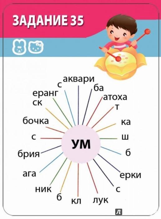 Иллюстрация 1 из 5 для Составляем слова 5-12 лет - М. Дружинина | Лабиринт - книги. Источник: Лабиринт