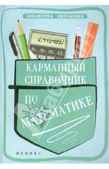 Карманный справочник по математике роббинс а bash карманный справочник системного администратора 2 е издание