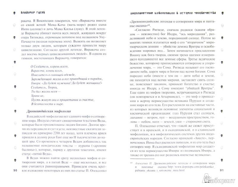 Иллюстрация 1 из 8 для Инопланетные цивилизации в истории человечества - Владимир Гусев | Лабиринт - книги. Источник: Лабиринт