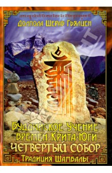 """""""Буддийское учение времен Крита-юги"""" (""""Четвертый собор"""")"""