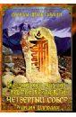 Гьялцен Долпола Шераб Буддийское учение времен Крита-юги (Четвертый собор)