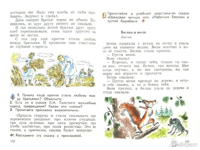 Иллюстрация 1 из 20 для Литературное чтение. 3 класс. Учебник. В 2-х частях. ФГОС - Ефросинина, Оморокова | Лабиринт - книги. Источник: Лабиринт