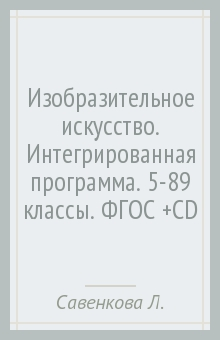 Изобразительное искусство. Интегрированная программа. 5-8(9) классы. ФГОС (+CD)