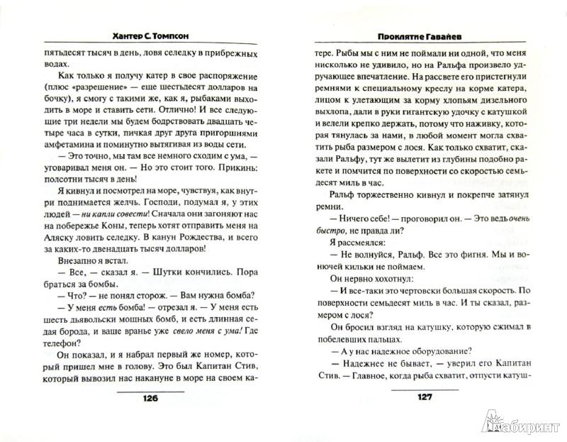 Иллюстрация 1 из 8 для Проклятие Гавайев - Хантер Томпсон   Лабиринт - книги. Источник: Лабиринт