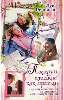 Поцелуй, сладкий как ириска и другие откровения из дневника смешной девчонки