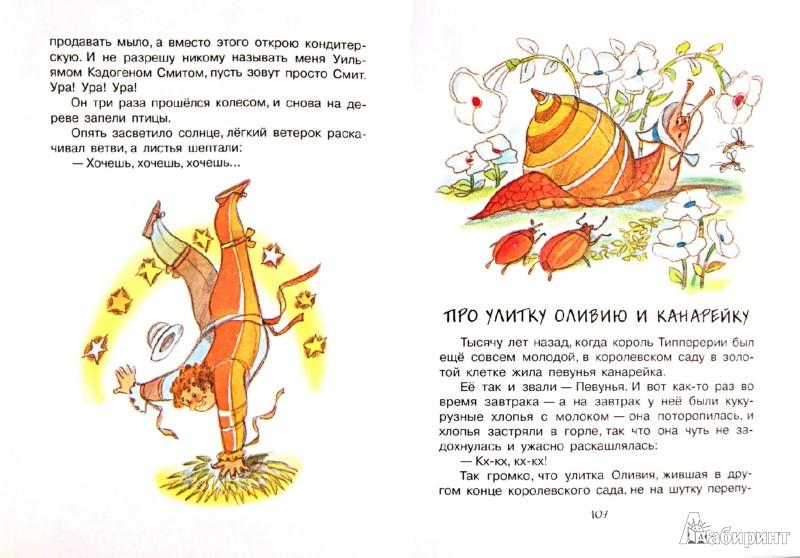 Иллюстрация 1 из 36 для Сказки - Дональд Биссет | Лабиринт - книги. Источник: Лабиринт