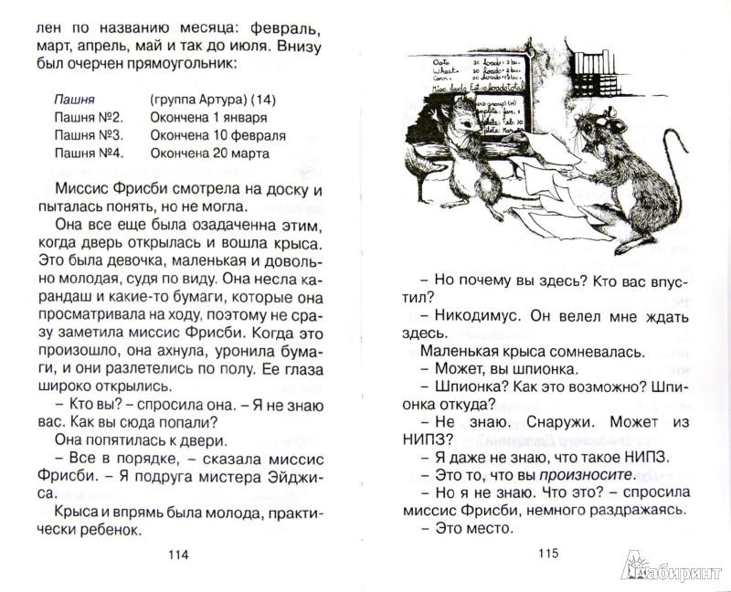 Иллюстрация 1 из 20 для Миссис Фрисби и крысы НИПЗ. Мышиная мама - Роберт О`Брайен | Лабиринт - книги. Источник: Лабиринт