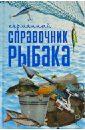 купить Сингаевский Вадим Николаевич Карманный справочник рыбака онлайн