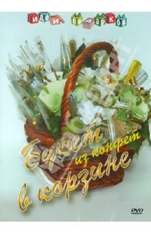 Букет из конфет в корзине. Идеи подарков (DVD) теплинская о тукаева и аппликация и коллаж новые идеи разнообр материалы