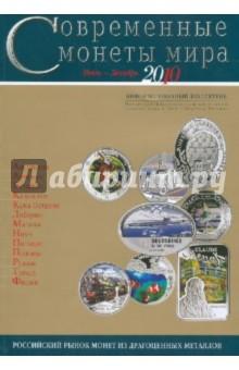 Современные монеты мира. Выпуск 7. Июль-декабрь 2010