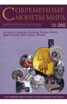 Современные монеты мира. Выпуск 10. Январь-июнь 2012 марокко монеты 2012 года