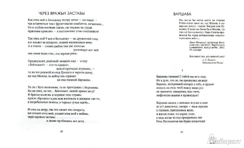 Иллюстрация 1 из 9 для До небесного Ерусалима - Олеся Николаева | Лабиринт - книги. Источник: Лабиринт