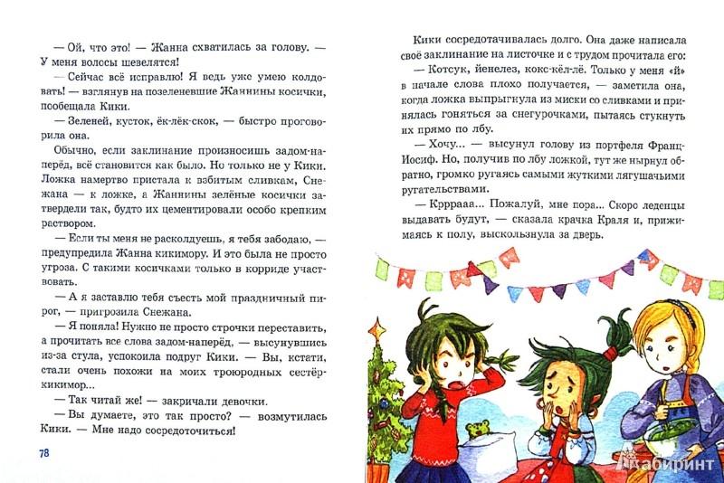 Иллюстрация 1 из 40 для Школа для снегурочек - Ольга Колпакова | Лабиринт - книги. Источник: Лабиринт