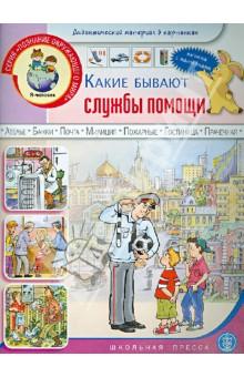 Какие бывают службы помощи. Книжка с наклейками. Для занятий с детьми 5-7 лет