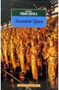 Мисима Юкио Золотой Храм: Роман мисима юкио золотой храм