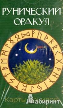 Иллюстрация 1 из 6 для Карты друидов. Рунический оракул (56 штук) | Лабиринт - книги. Источник: Лабиринт