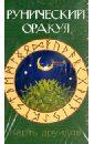 Карты друидов. Рунический оракул (56 штук) чокет с хольц ш мудрость шута 52 карты для предсказаний инструкция