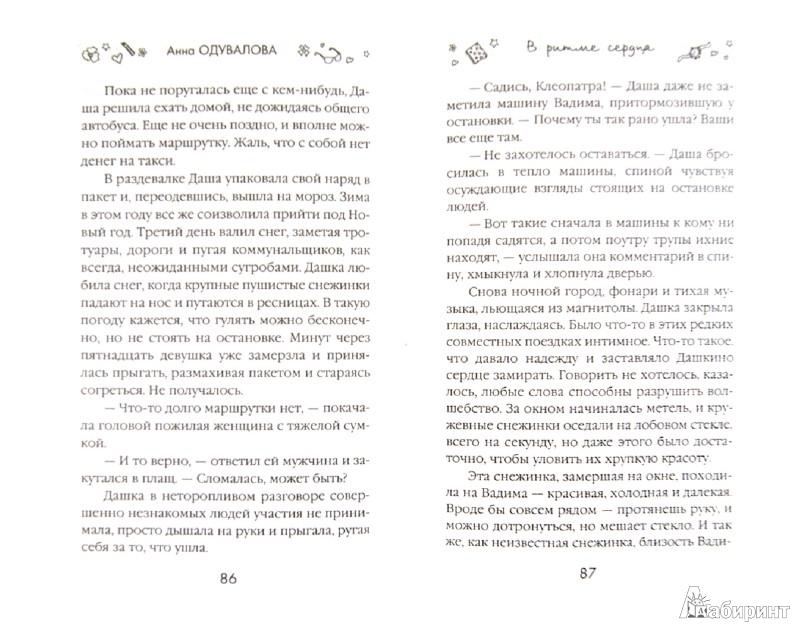 Иллюстрация 1 из 6 для В ритме сердца - Анна Одувалова | Лабиринт - книги. Источник: Лабиринт