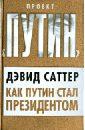 Саттер Дэвид Как Путин стал президентом