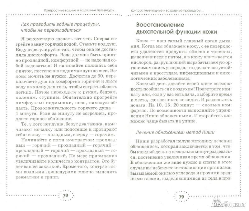 Иллюстрация 1 из 10 для Упражнения по системе Ниши-Гогулан. Как включить естественные механизмы очищения - Майя Гогулан | Лабиринт - книги. Источник: Лабиринт