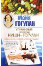 Упражнения по системе Ниши-Гогулан, Гогулан Майя Федоровна