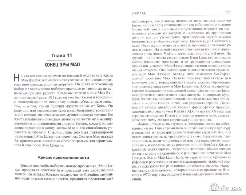 Иллюстрация 1 из 24 для О Китае - Генри Киссинджер | Лабиринт - книги. Источник: Лабиринт