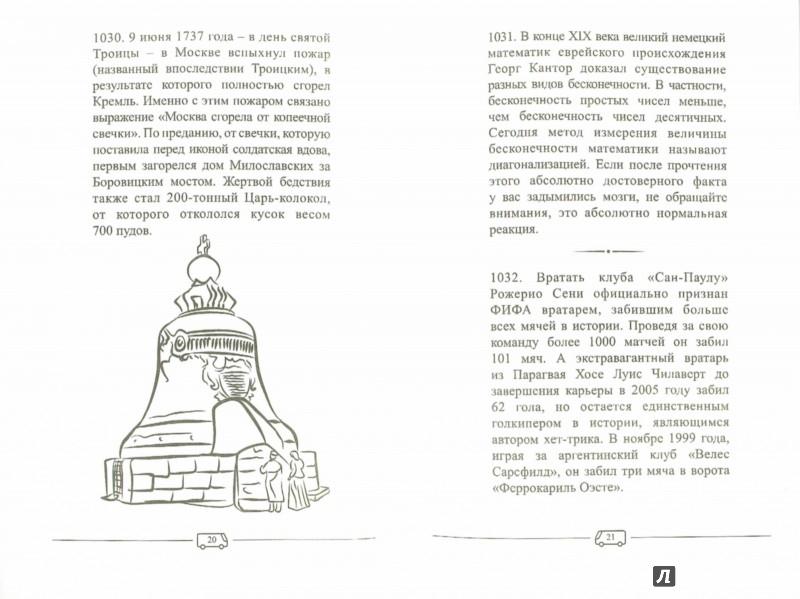 Иллюстрация 1 из 31 для Самая нужная книга для самого нужного места II   Лабиринт - книги. Источник: Лабиринт