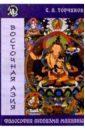 Торчинов Евгений Алексеевич Философия буддизма Махаяны