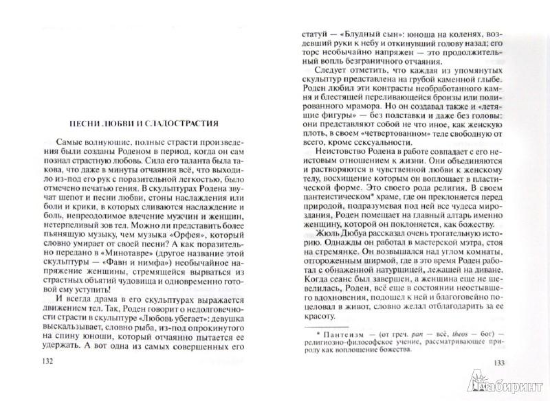 Иллюстрация 1 из 11 для Роден - Бернар Шампиньоль | Лабиринт - книги. Источник: Лабиринт