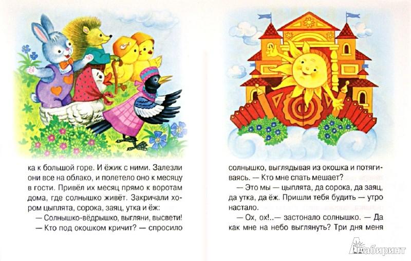 Иллюстрация 1 из 7 для Колосок | Лабиринт - книги. Источник: Лабиринт