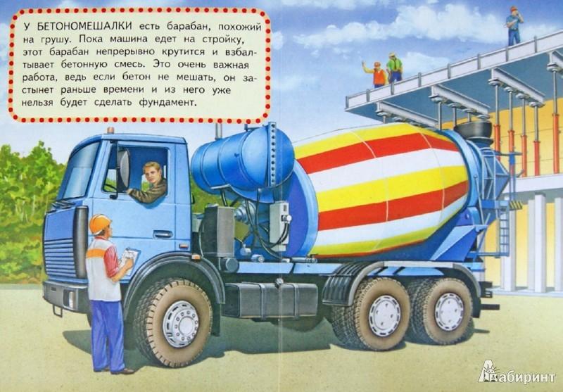 Иллюстрация 1 из 9 для Рабочие машины   Лабиринт - книги. Источник: Лабиринт