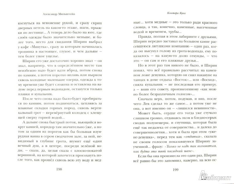 Иллюстрация 1 из 8 для Контора Кука. OSTальгический вестерн - Александр Мильштейн | Лабиринт - книги. Источник: Лабиринт