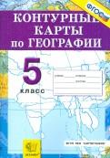 Контурные карты. География. Начальный курс. 5 класс. ФГОС