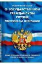 Федеральный Закон О государственной гражданской службе Российской Федерации закон о государственной границе российской федерации 2006 год