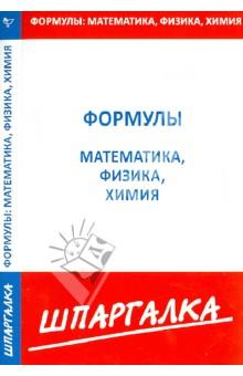 Шпаргалка по Формулам: физика, химия, математика
