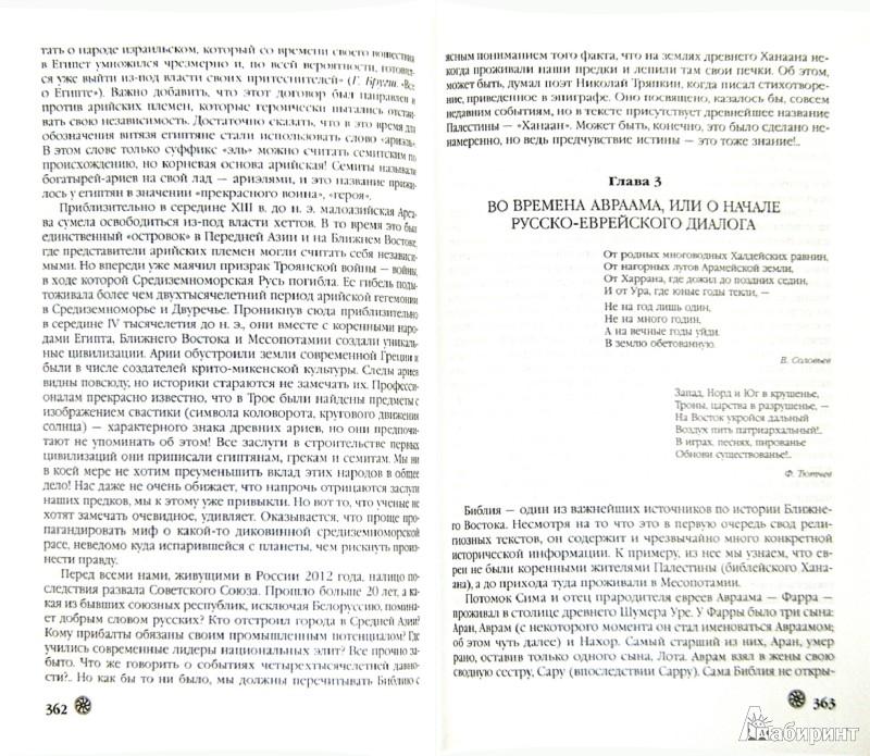 Иллюстрация 1 из 8 для Мы - арии. Истоки Руси - Анатолий Абрашкин | Лабиринт - книги. Источник: Лабиринт