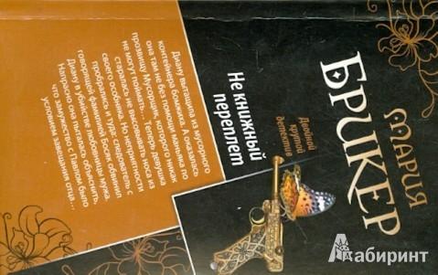 Иллюстрация 1 из 6 для Имбирное облако. Не книжный переплет - Мария Брикер | Лабиринт - книги. Источник: Лабиринт