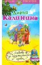 Калинина Дарья Александровна Любовь до хрустального гроба
