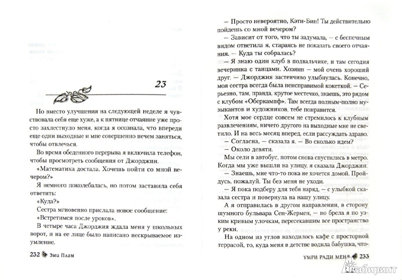 Иллюстрация 1 из 12 для Умри ради меня - Эми Плам   Лабиринт - книги. Источник: Лабиринт