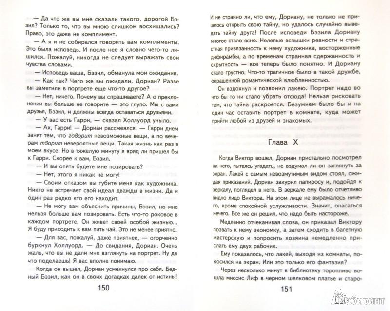 Иллюстрация 1 из 4 для Портрет Дориана Грея - Оскар Уайльд | Лабиринт - книги. Источник: Лабиринт