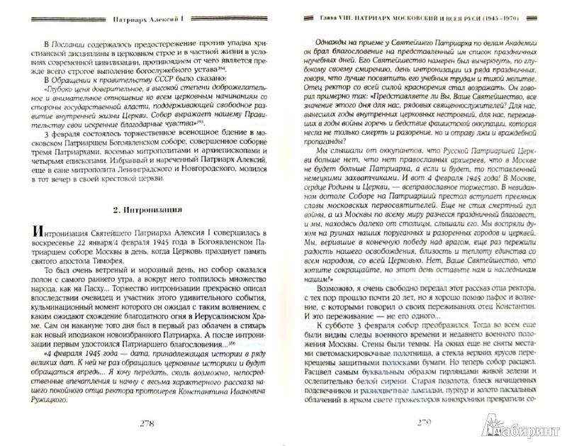 Иллюстрация 1 из 13 для Патриарх Алексий I: Служитель Церкви и Отечества - Валентин Никитин   Лабиринт - книги. Источник: Лабиринт