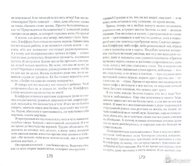 Иллюстрация 1 из 7 для Любовник леди Чаттерли - Дэвид Лоуренс | Лабиринт - книги. Источник: Лабиринт