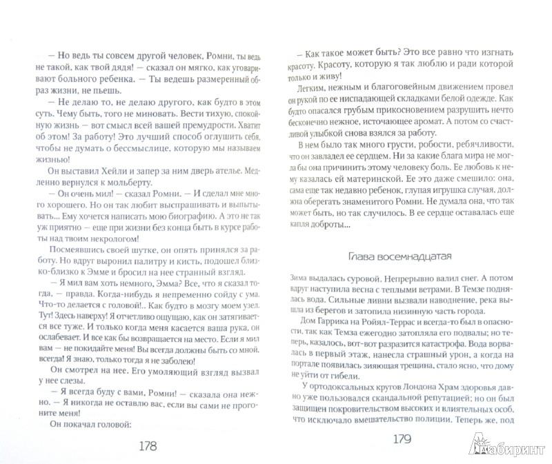 Иллюстрация 1 из 12 для Леди Гамильтон - Генрих Шумахер   Лабиринт - книги. Источник: Лабиринт