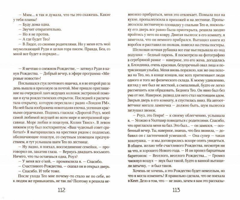 Иллюстрация 1 из 7 для Разлуки и радости Роуз - Изабель Вульф | Лабиринт - книги. Источник: Лабиринт