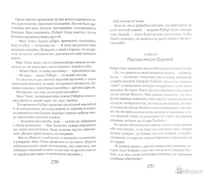 Иллюстрация 1 из 7 для Тайна леди Одли - Мэри Брэддон | Лабиринт - книги. Источник: Лабиринт